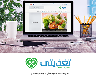 Taghzeaty - Arabic Healthy Blog