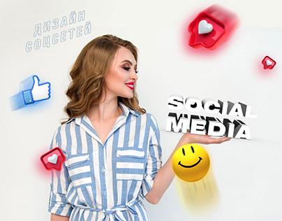 Соцсети: дизайн, оформление аккаунта | Social network