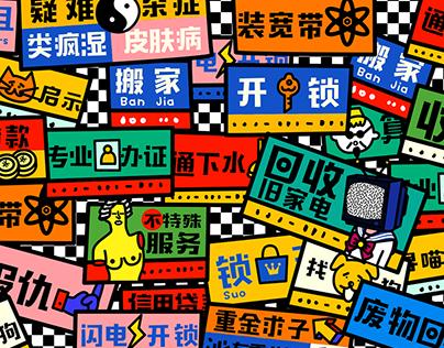 中华最IN贴纸(相机表情贴纸)