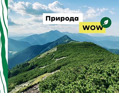Природно-заповідний фонд України