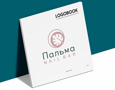 Логобук для студии ногтевого сервиса «Пальма»