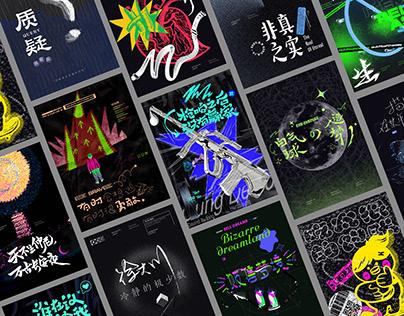 字体海报 - Typographic posters