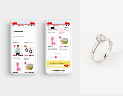 Online shop / Интернет-магазин