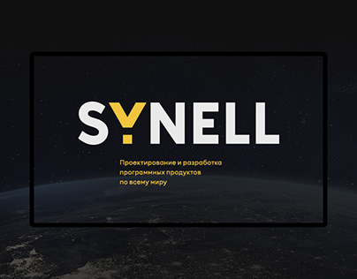 Synell