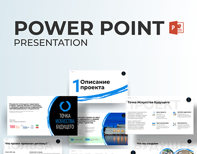 Power Point presentation | Презентация Power Point