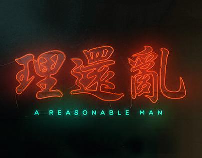 A Reasonable Man