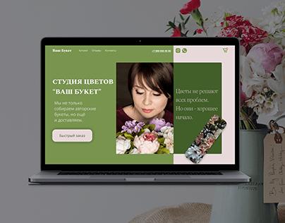 Интернет-магазин цветов   Flower Studio