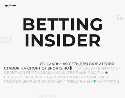 Sports.ru Betting Insider social network спорт ставки