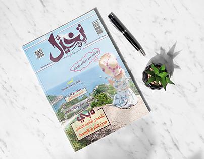 Magazine (Travel)