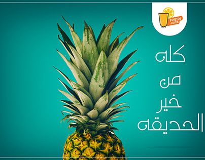 "Social Media Design For "" Fresh Juice """