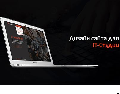 Веб-дизайн сайта для веб-студии