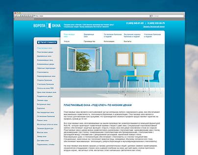 Дизайн сайта компании «Ворота Окна»