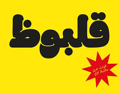 Kalbooz Arabic Font