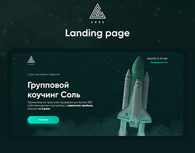 Landing page | Group coaching