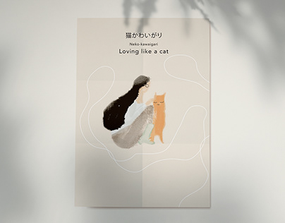 猫かわいがり Neko-kawaigari Loving like a cat