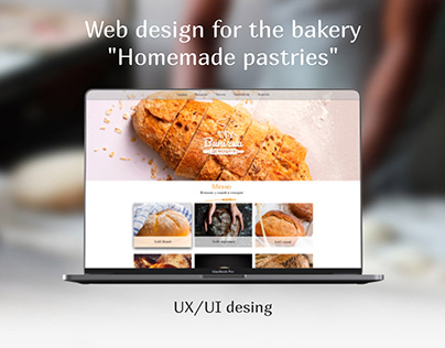 "Web design for the bakery ""Homemade pastries"""
