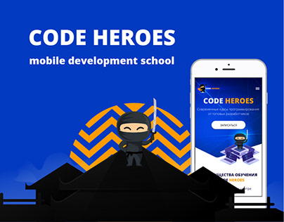 Code Heroes Mobile development school