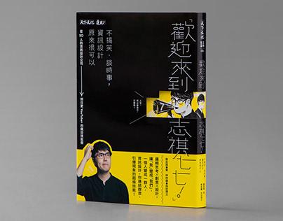 歡迎來到志祺七七!|書籍美術設計