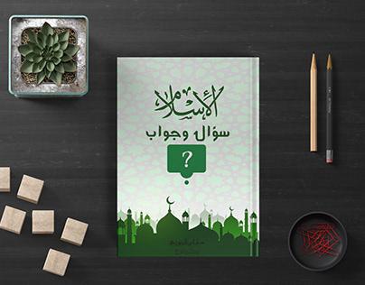 Islamic book cover design