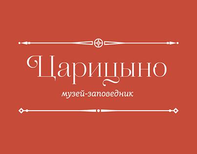 Брендинг Царицыно