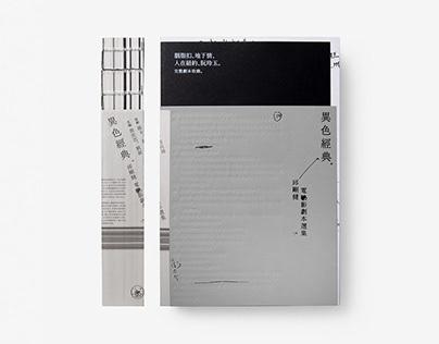 異色經典──邱剛健電影劇本選集