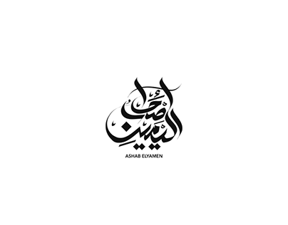 Logo l Ashab ELyamen - أَصْحَابُ الْيَمِينِ