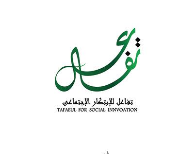 شعار مؤسسة تفاعل للابتكار الاجتماعى