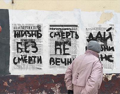 плакаты для центра крионики «пауза»