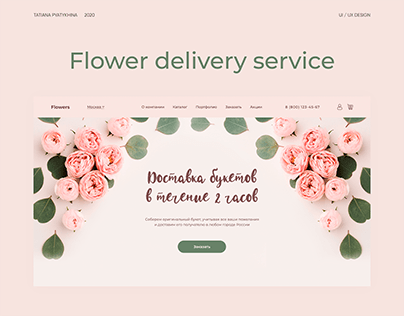 Landing page for flower delivery service