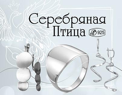 Серебряная Птица - интернет-магазин ювелирных украшений