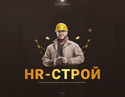 HR-СТРОЙ - Корпоративный сайт (строительная компания)