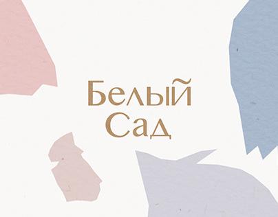 Белый Сад / Belyi Sad Identity Design