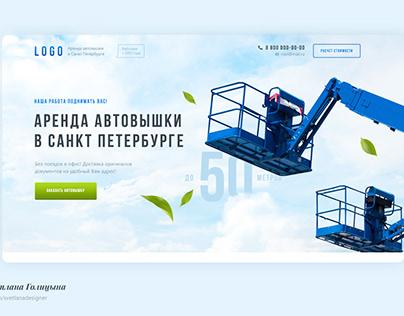 Аренда автовышки в Санкт Петербурге