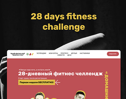 Landing page for fitness challenge