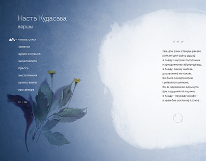 Поэтесса Наста Кудасава