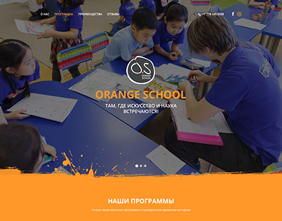 Landing page for a preschool in Atyrau, Kazakhstan