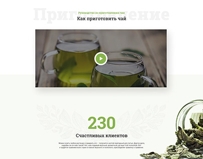 Home page. The shop of herbal teas