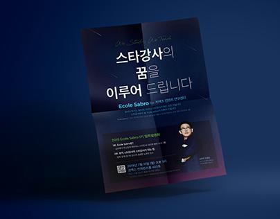 SKYEUD 수학 스타강사 메이킹 모집 포스터
