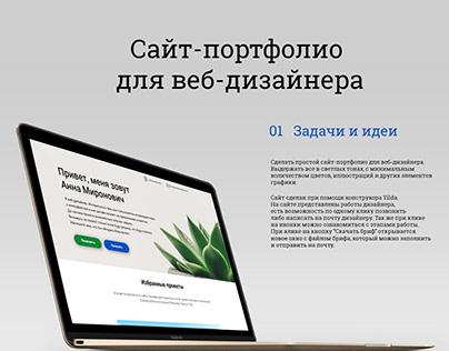 сайт для веб-дизайнера