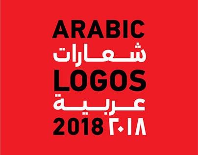 Arabic Logos 2018 • شعارات عربية ٢٠١٨