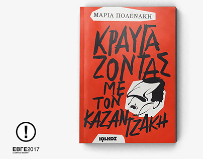 Crying with Kazantzakis - Book Cover