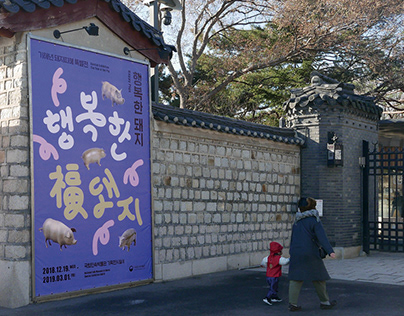 Special Exhibition The Year of the Pig - Happy Pig