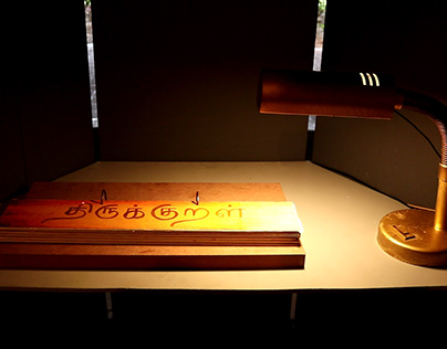 Thirukkural - Interactive Exhibit