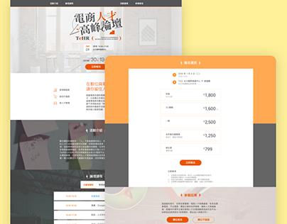 Taiwan E-Commerce Human-Recruiting Summit|UI/UX