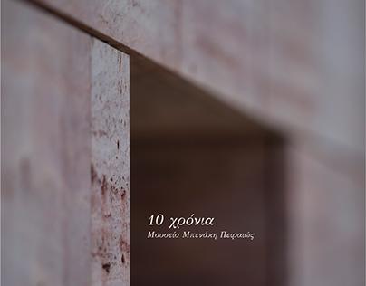 10 years Benaki museum