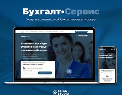 Бухгалтерские услуги/ Дизайн одностраничного сайта