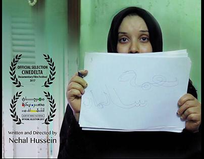 Neama   ShortFilm