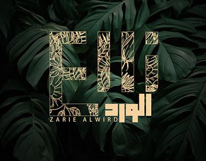 Arabic logo ( ZARIE ALWIRD)