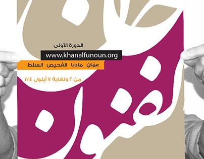 Khan Al Funoun Festival 2014