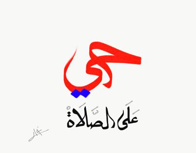 Calligraph - حي على الصلاة